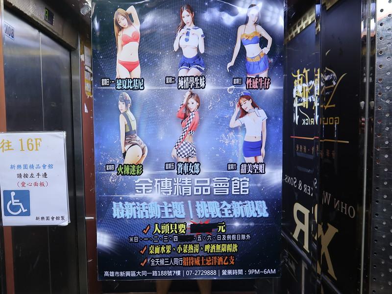 IMG_9952-e-hotel-girls.JPG