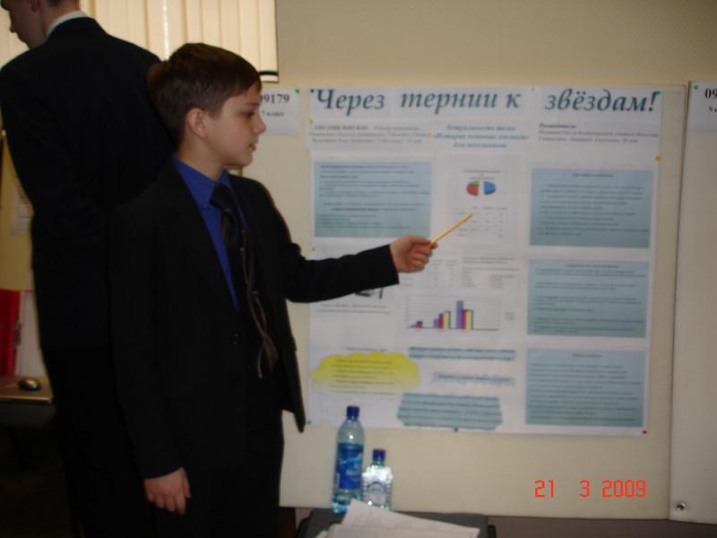 Конференция Алёшки 04.JPG