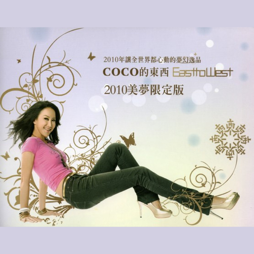 李玟 CoCo的东西 (2010美梦限定版 Bonus EP)