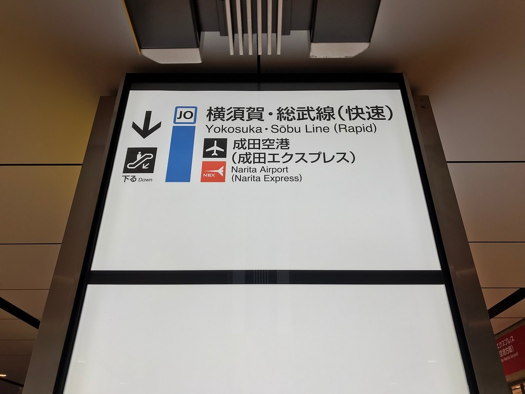 Signs to the JR Yokosuka Line.