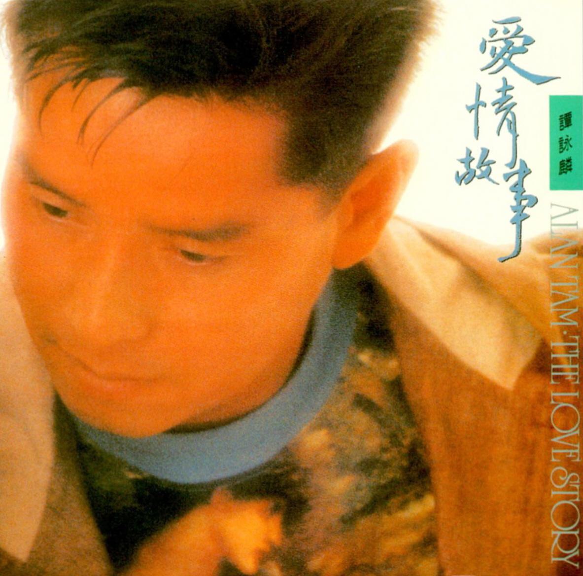 [1992-08-26] 谭咏麟 爱情故事