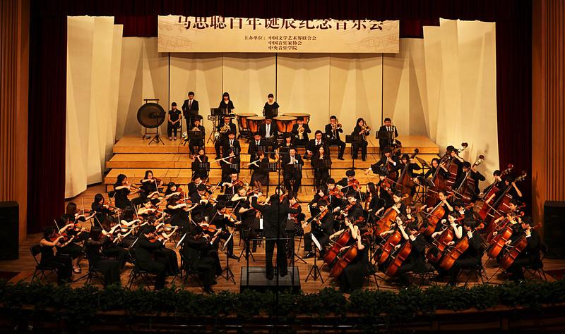 F-12C《马思聪百年诞辰纪念活动》(北京-音院-音乐会)