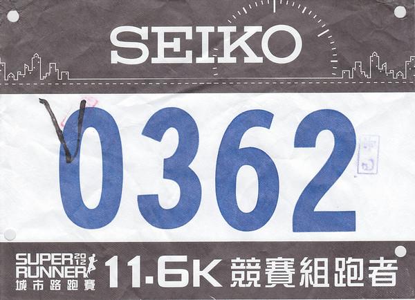 20120923 SEIKO城市路跑賽
