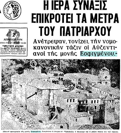 Τύπος 1972-1981