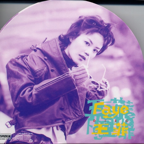 王菲 Faye Disc