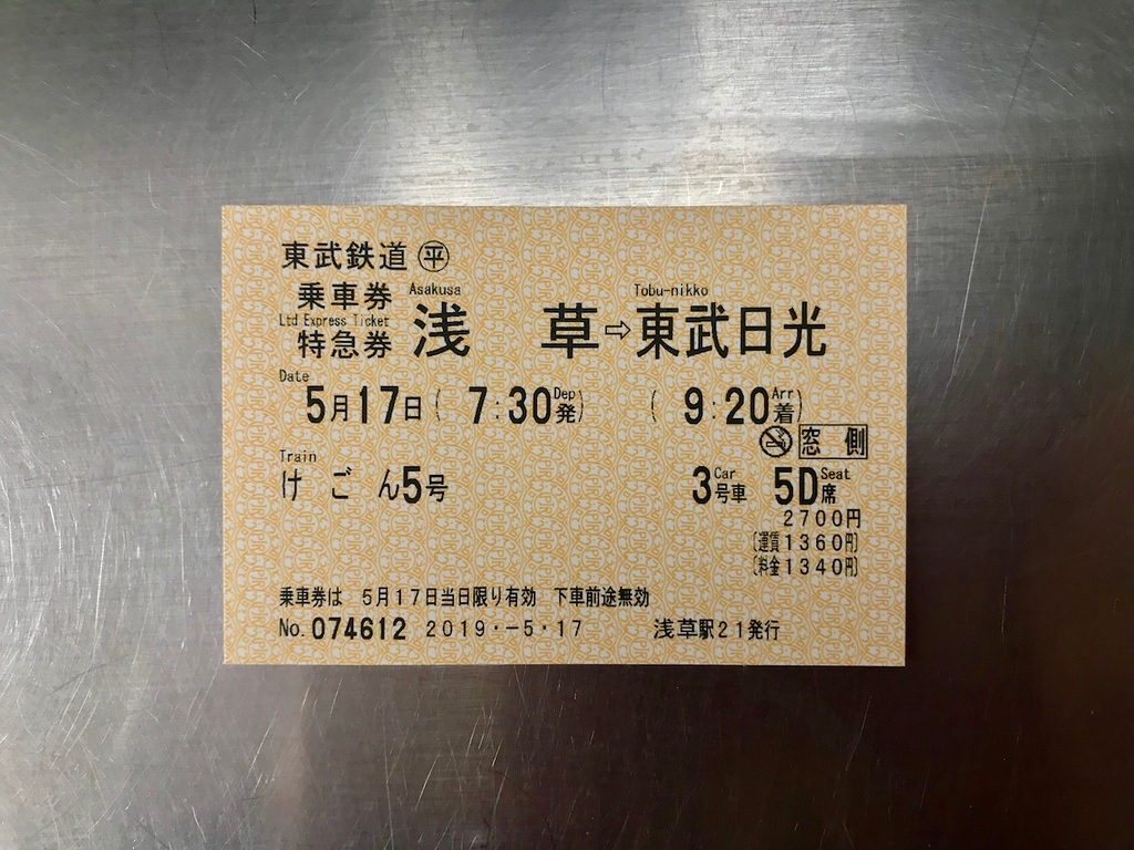 The ticket to Tobu-Nikko Station. 3号車 is the car number, and 5D indicates the seat number.