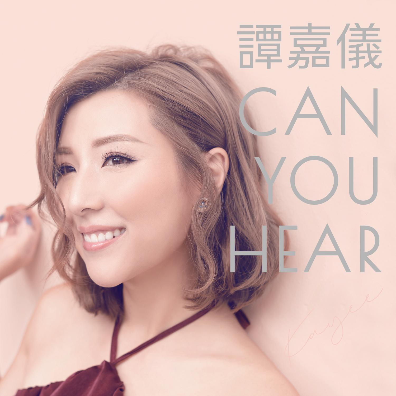 谭嘉仪 Can You Hear