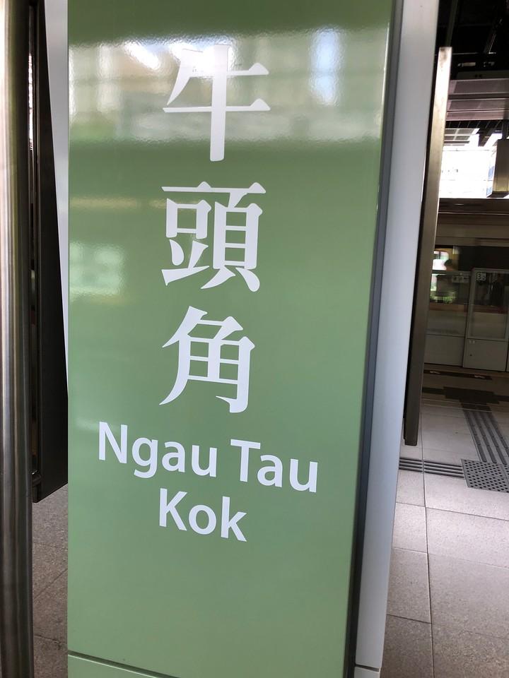 Ngau Tau Kok Station 牛頭角站