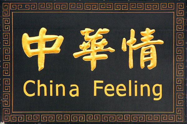 2007 china + tibet