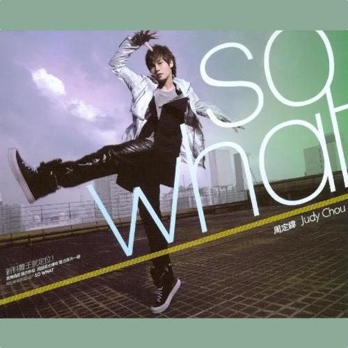 周定纬 So What (EP)