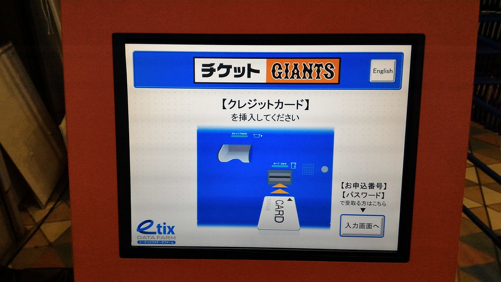 Kiosk Home Screen