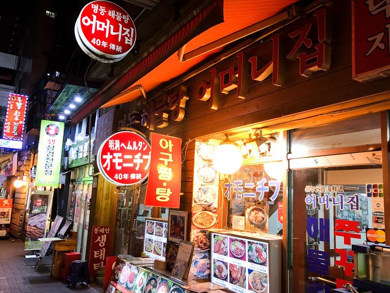Myeongdong Eomeonijip_4.jpg