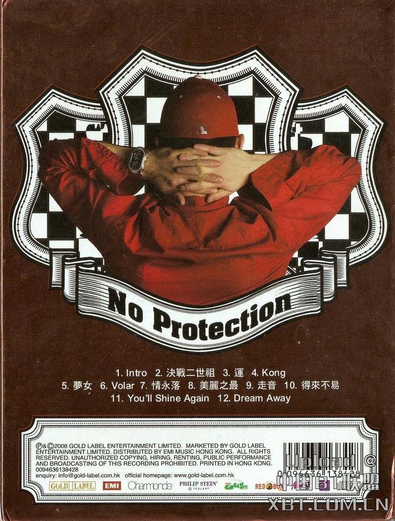 侧田 No Protection