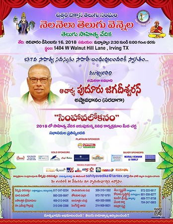 137th Nela Nela Telugu Vennela - Sahitya Vedika - December 16th, 2018