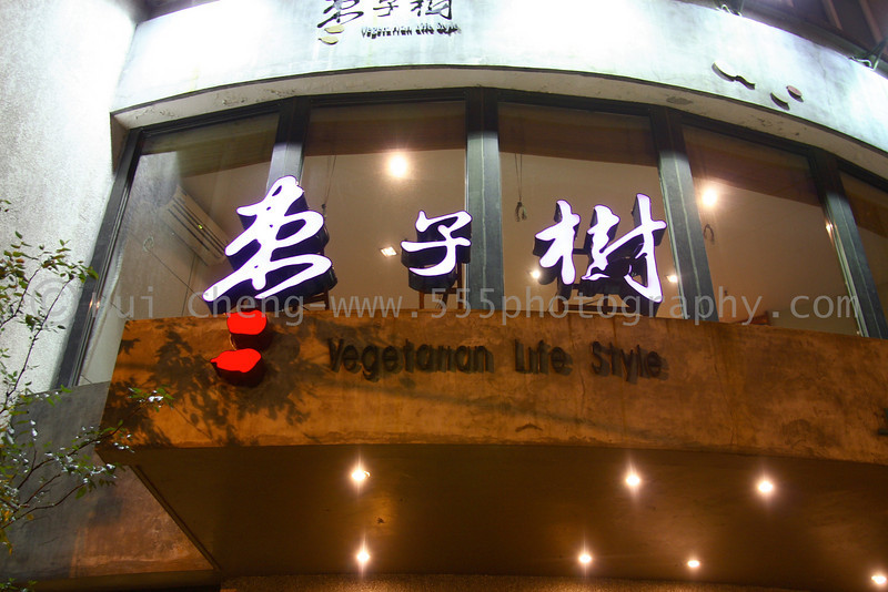 Vegetarian Lifestyle - Shanghai