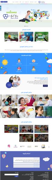 برنامج البورتيج للتدخل المبكر, يطبق البرنامج على جميع الاطفال المتميزين والعاديين وغيرهم الكثير.png