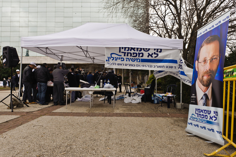 Manhigut Yehudit at Jerusalem