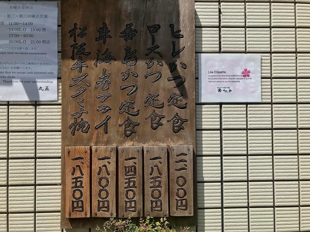 Tonkatsu Marugo
