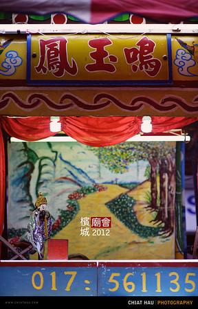 Chinese New Year 2012 - Miao Hui (廟會)