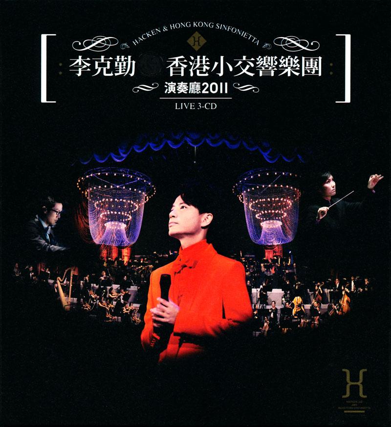 李克勤 香港小交响乐团演奏厅