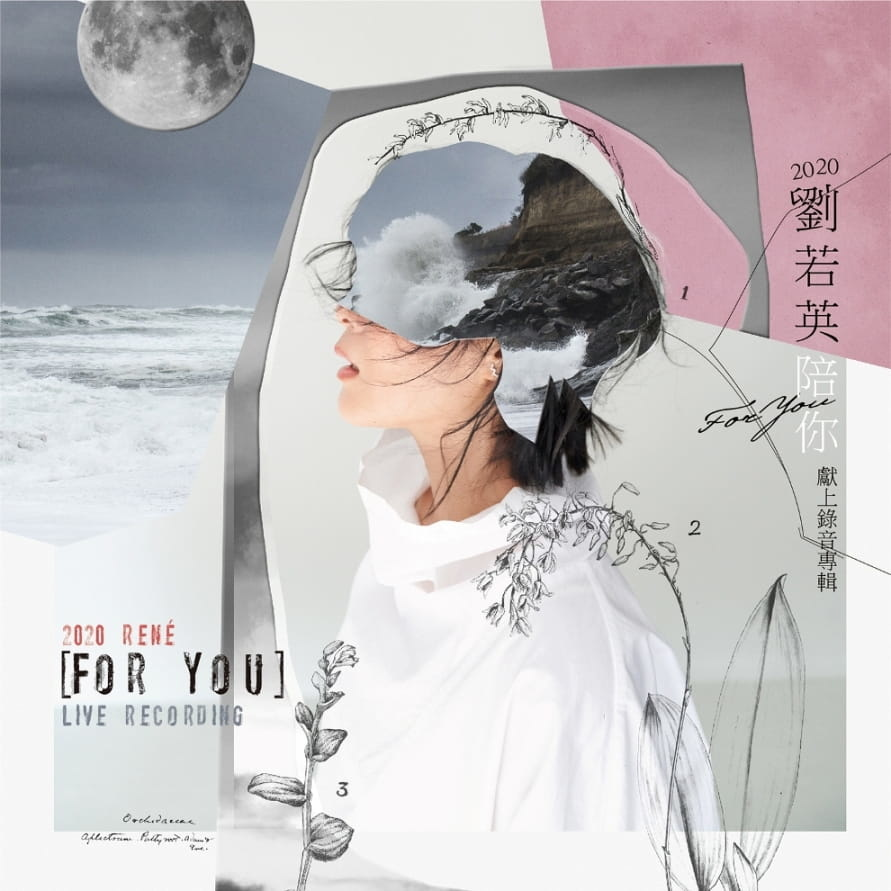 [2020-04-30] 刘若英2020 刘若英陪你 献上录音专辑