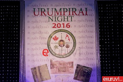 Urumpirai Night  2016   Dec 17,2016