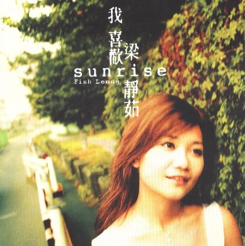 梁静茹 Sunrise[我喜欢梁静茹]