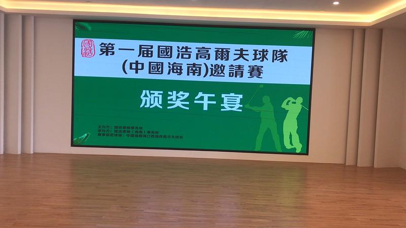 [20191223] 第一届国浩高尔夫球队(海南)邀请赛-花絮 (25).JPG