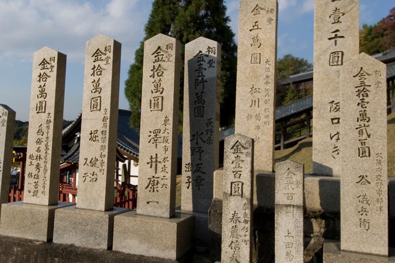 Stone Monuments near Nigatsu-dō Hall in Nara, Japan