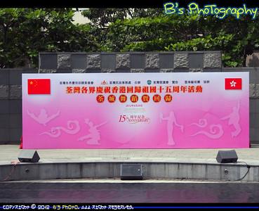 20120826 - 荃城舞蹈賀回歸