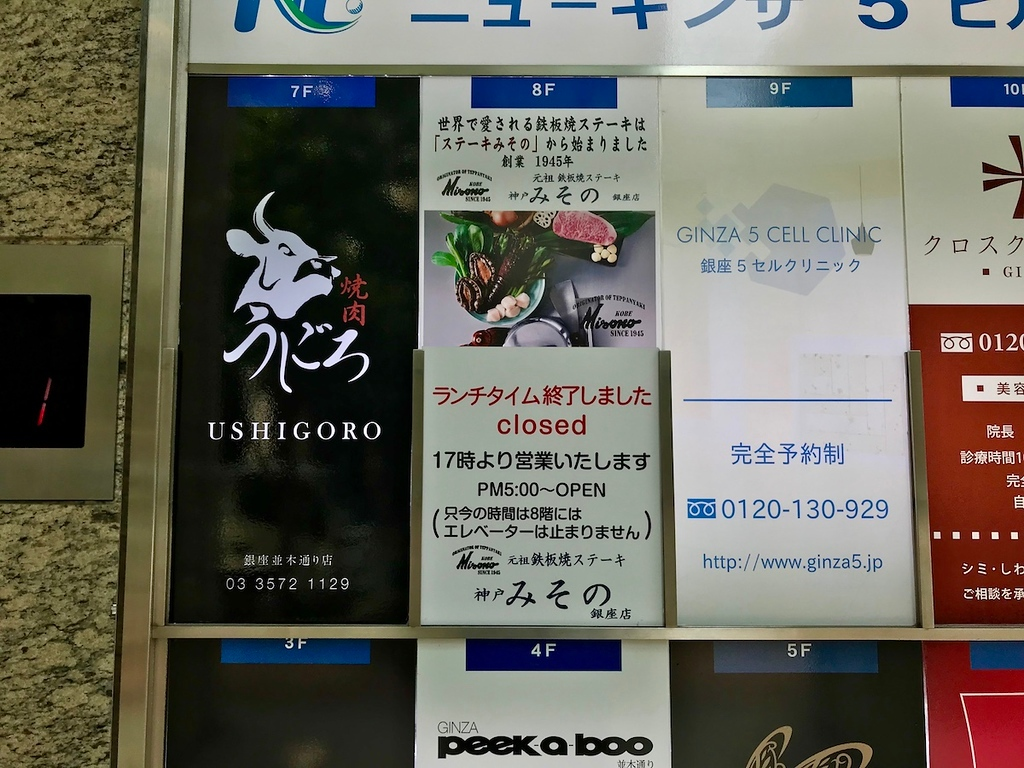Misono Ginza Store
