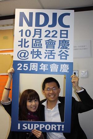 20100417 - 支持25周年會慶