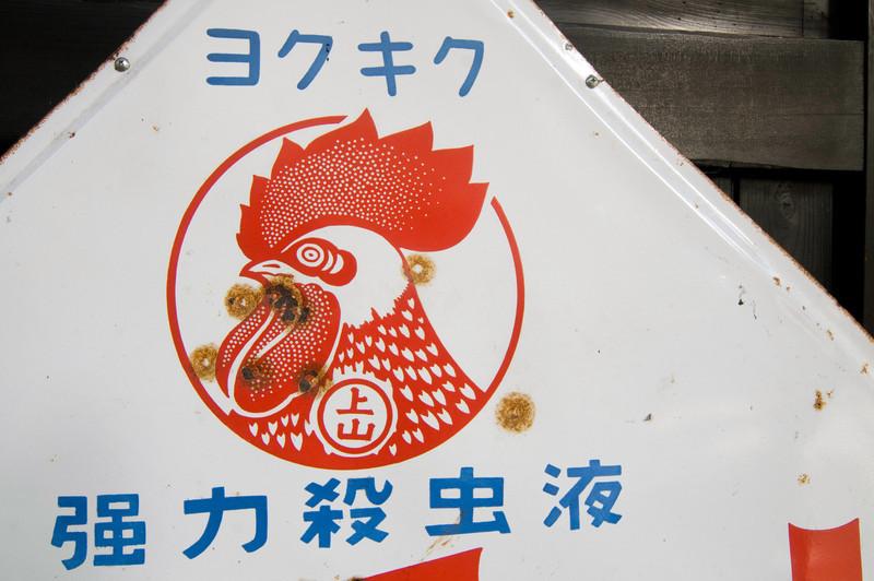 Japan_2010_NAT9384.jpg