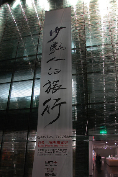 01. Kengo Kuma's Z58 Waterfall Wall and Roads Banner.jpg