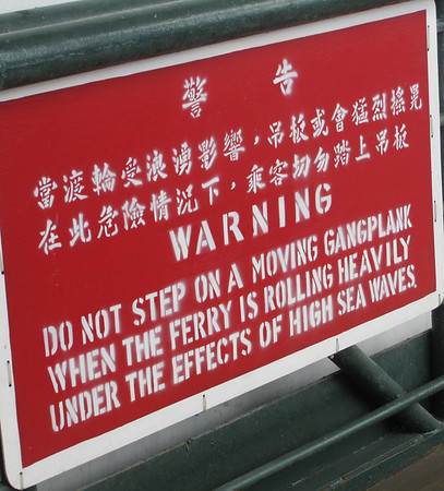 Spring 2010: More Funny Signs From Hong Kong, Tibet, Yunnan China, Philippines, and Thailand