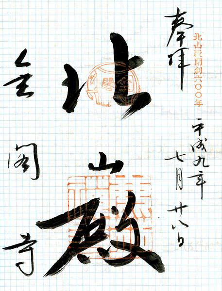 JapNi1997--010.jpg