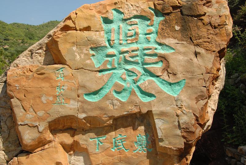 [20110730] MIBs @ Cuandixia-爨底下 Day Trip (13).JPG