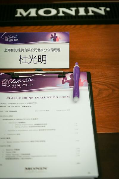 20140805_monin_cup_beijing_0047.jpg