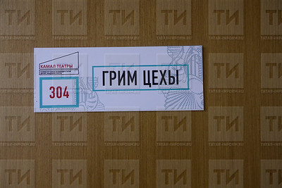 28.11.2019 Работа гримерки в театре Камала (Салават Камалетдинов)