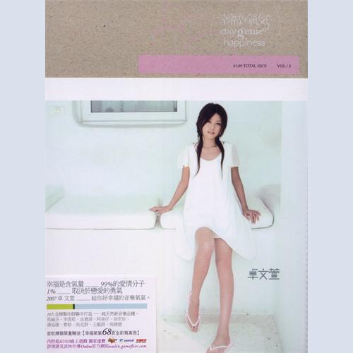 卓文萱 幸福氧气 iPhone/iPod