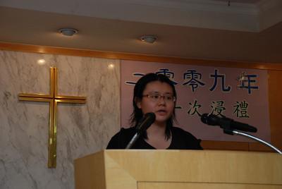 2009第一次浸禮(2009年4月25日)