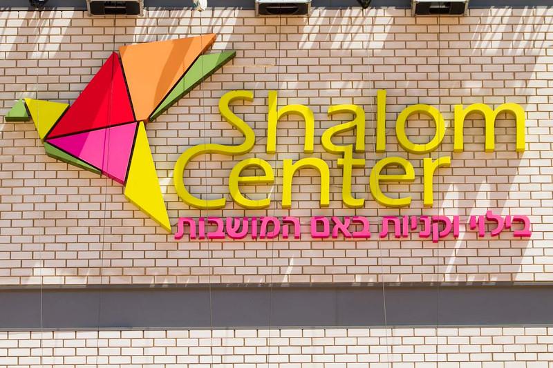 shalom center-17.jpg
