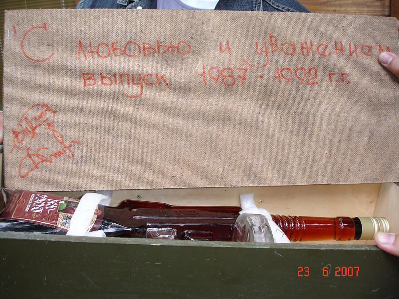 2007-06-23 Выпуск МВИЗРУ 1992 32.jpg