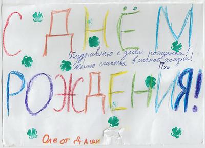 2015-05-14, Olya's 9th birthday