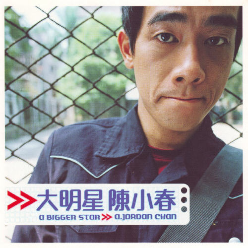 陈小春 大明星 COVER 1