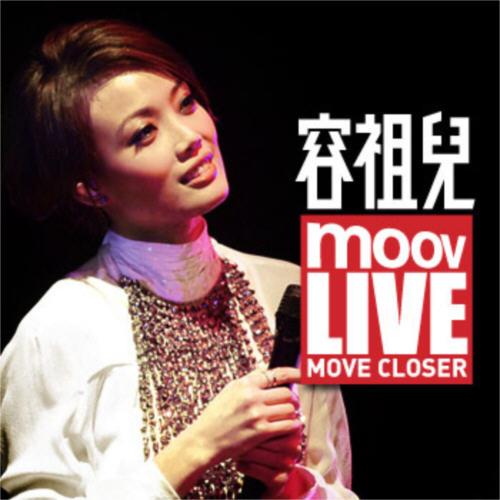 容祖儿 Moov Live Move Closer