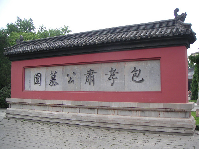 02 - Bao's Tomb.jpg