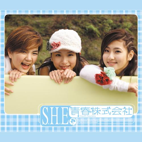 S.H.E 青春株式会社