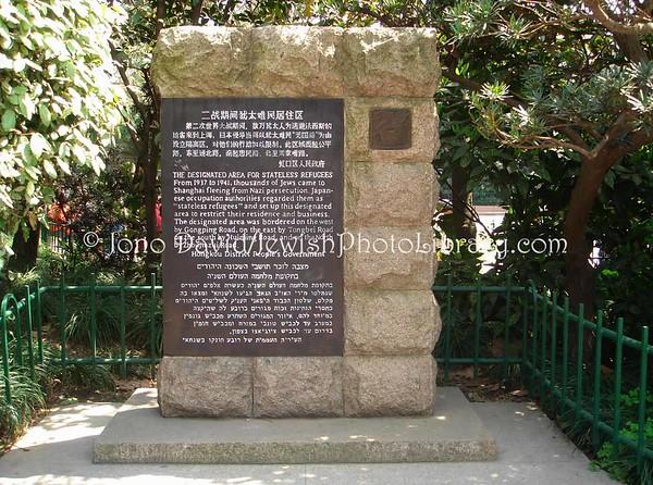 CHINA, Shanghai, Hongkou District. Ohel Moshe Synagogue and Jewish Ghetto memorial. (2000, 2007)