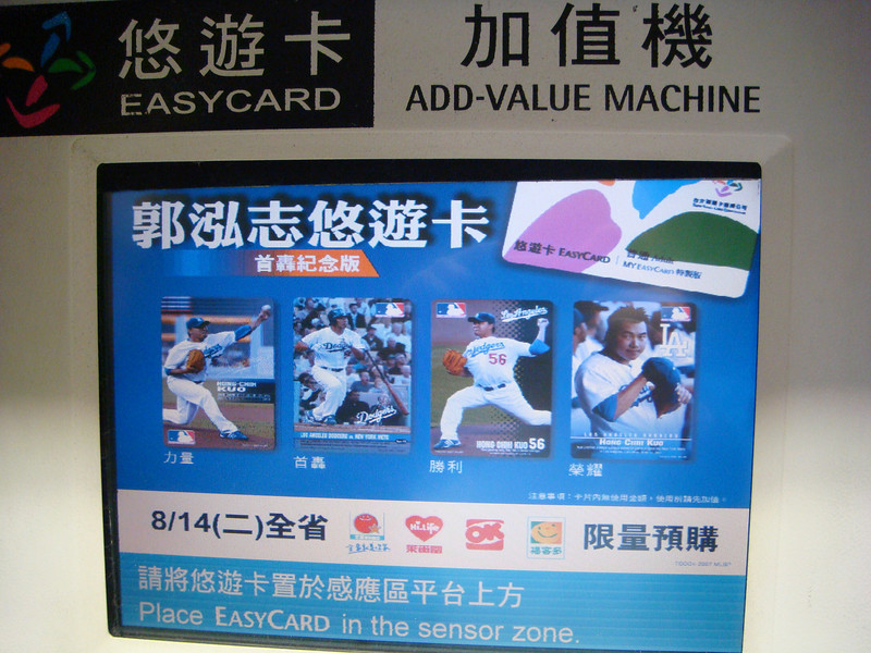 MLB ATM Advertisement spotted in Taipei, Taiwan